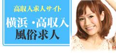 横浜デリヘルアルバイトドラマ